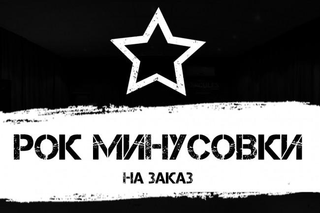 Запишу минусовку, минус в стиле РОК 1 - kwork.ru