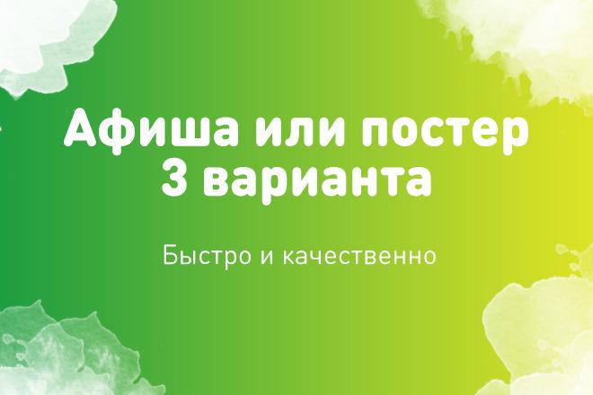 Сделаю плакат, постер, афишу за 1 час 1 - kwork.ru