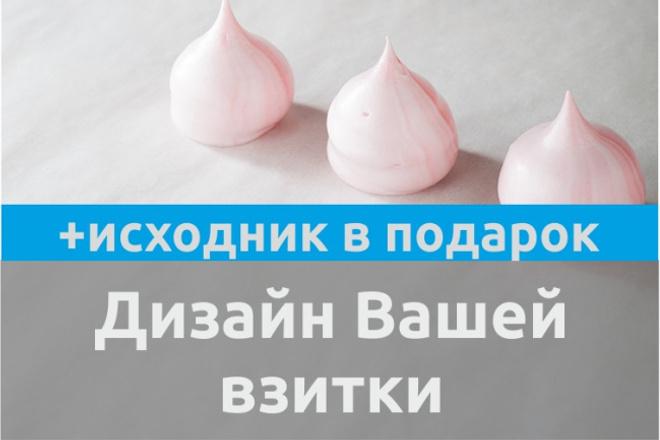 Сделаю для Вас макет визитки с двух сторон + исходник 1 - kwork.ru