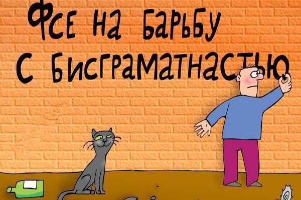 исправлю грамматические/синтаксические/речевые ошибки в Вашем тексте 1 - kwork.ru