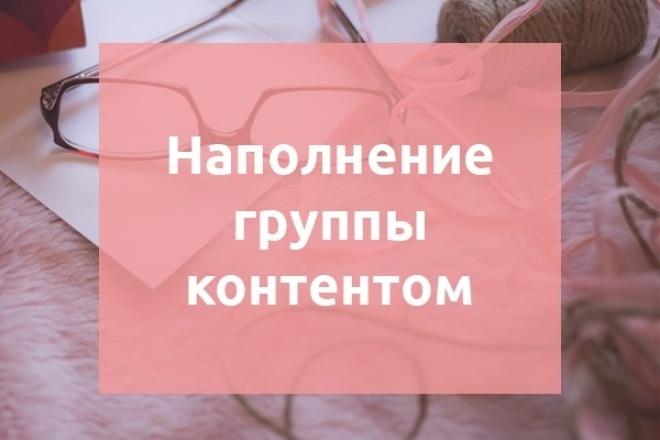 Помогу наполнить группу контентом 1 - kwork.ru