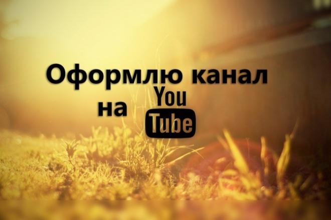 Оформление для канала на  YouTube 1 - kwork.ru