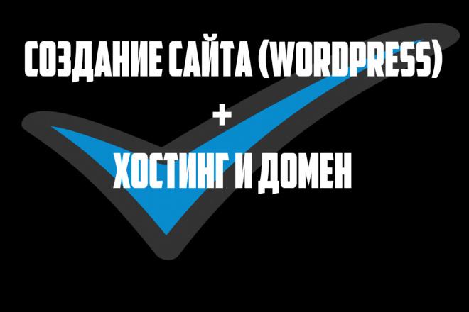Создам нулевой сайт Wordpress 1 - kwork.ru