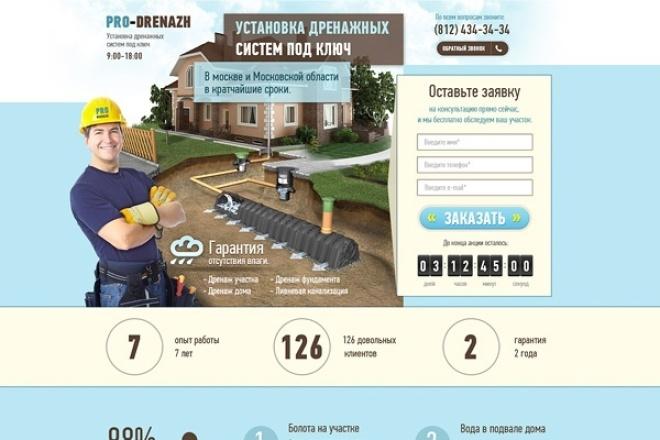 Продам 5 psd шаблонов 1 - kwork.ru