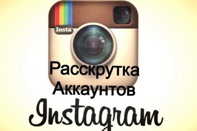 4000 Подписчиков в Инстаграм 1 - kwork.ru