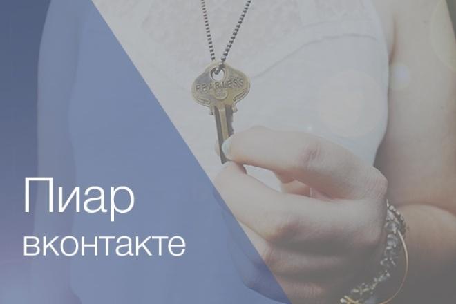 Добавлю людей в группу вконтакте. 3000 человек 1 - kwork.ru