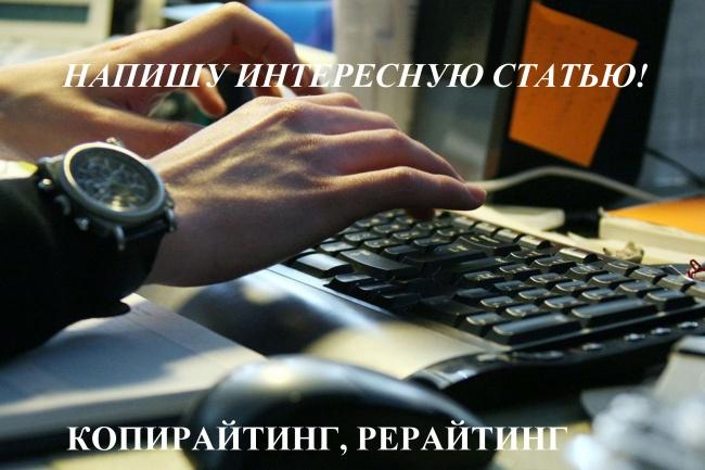 Напишу читабельную статью с высокой уникальностью по женской тематике 1 - kwork.ru