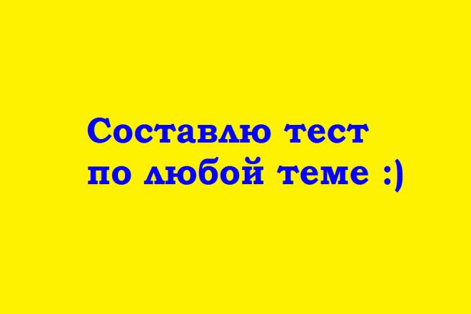 Составлю тест на любую тематику 1 - kwork.ru