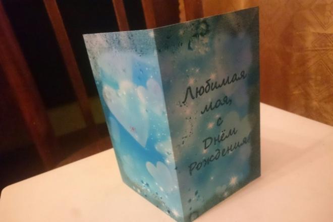 Сделаю оригинальную открыткуГрафический дизайн<br>Сделаю дизайн открытки: простой или двусторонней с разворотом, с собственным художественным дизайном и картинками, учитывая ваши пожелания. За дополнительную плату напишу и включу в открытку оригинальное поздравление собственного сочинения. Примеры развёрнутых открыток со стихотворениями можете посмотреть ниже.<br>