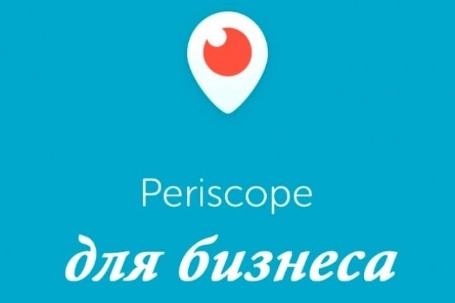 сделаю 1000000 Лайков на страницу periscope 1 - kwork.ru