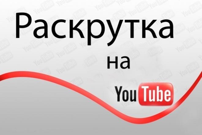 подписчики  на канал в ютубе 1 - kwork.ru