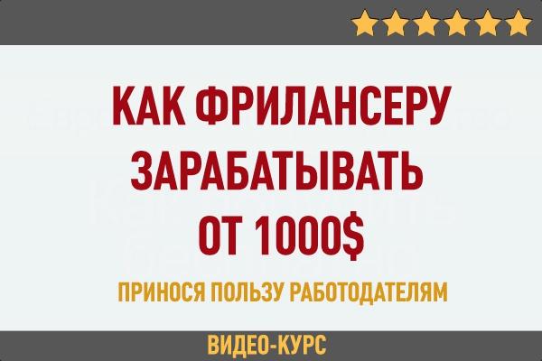 Видео-курс Как зарабатывать в интернете больше, чем в офисеОбучение и консалтинг<br>Пошаговый практический видео-курс по трудоустройству в интернете и созданию очереди из заказчиков. Всего вы освоите 6 интернет-профессий: 1. Продающий Копирайтинг 2. Специалист по Яндекс Директ 3. Менеджер продаж 4. Администратор группы 5. Трафик-менеджер 6. Специалист по youtube И научитесь создавать очередь из заказчиков! ----------- В ходе курса Вы научитесь: Отличать обман от настоящей работы. Работать с сервисами фриланса, искать вакансии. Писать сопроводительные письма. Составлять продающие заявки. Уверенно проходить любое собеседование. Налаживать дружеский контакт с работодателем. Писать коммерческие предложения для работодателей. Работать с показателями. Планировать свою прибыль. В результате ВЫ создадите себе очередь ИЗ заказчиков. Каждый модуль - это закрытая группа вконтакте. ----------- Смотрите видео-отзывы участников: http://www.youtube.com/watch?v=rz7iXIJD9Ek http://www.youtube.com/watch?v=N8VbH9wNP9M http://www.youtube.com/watch?v=Qpj9rsWn1ms http://www.youtube.com/watch?v=M-ZwTefiDJA Еще более 80 отзывов на моем ютуб канале Продажа от автора курса только для личного просмотра, если вы хотите перепродавать курс, приобретите дополнительную опцию Лицензия на перепродажу курса.<br>