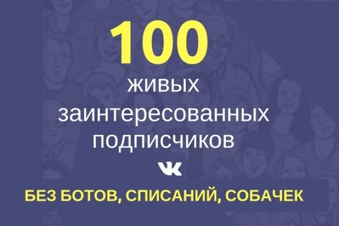 Добавлю 100 живых, заинтересованных подписчиков в сообщество ВКонтакте 1 - kwork.ru