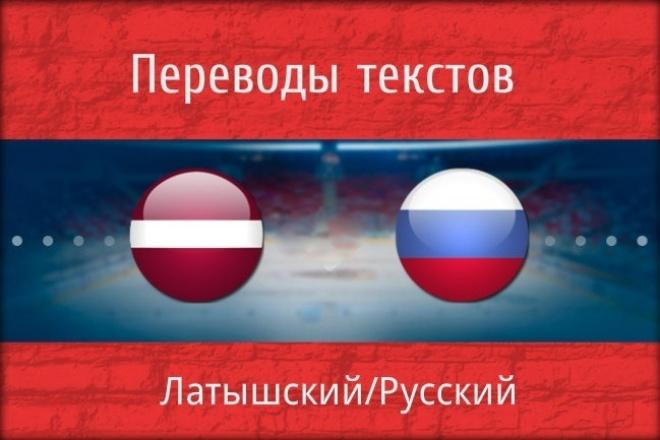 перевод текста с Латышского на Русский 1 - kwork.ru