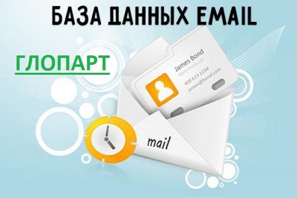 Базы e-mail 5000 покупателей продукта Глопарт, Мой Мир - валидация есть 1 - kwork.ru