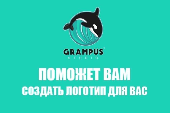 разработаю для вас 3 варианта логотипа 1 - kwork.ru