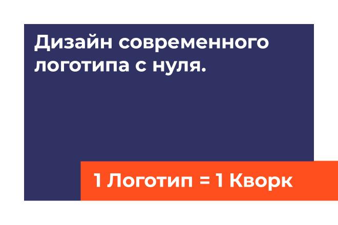 Сделаю современный логотип с нуля 1 - kwork.ru