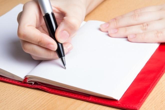 Напишу сочинение на любую темуРепетиторы<br>Напишу любое сочинение! Быстро и надежно , а главное - качественно! Время выполнения задания минимальное!<br>