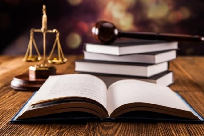 Подготовлю информацию для ответов на экзаменах (зачетах) юриспруденцияРепетиторы<br>Подготовлю информацию для ответов на вопросы и подготовке к экзаменам студентов юридических факультетов. Развернутые, структурированные ответы, несколько источников.<br>