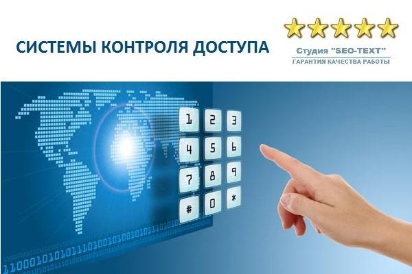 Статьи про системы контроля доступаСтатьи<br>Статьи для наполнения сайтов компаний, предлагающих услуги в сфере безопасности. Seo-lsi адаптация текстов под поисковые системы.<br>