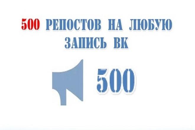 500 репостов на любую запись вк 1 - kwork.ru