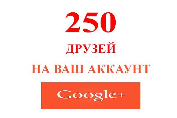 250 друзей на Ваш аккаунт Google+ 1 - kwork.ru