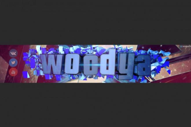 Сделаю 5 баннеров для канала youtube 1 - kwork.ru
