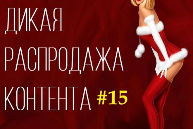 Готовые статьи женской тематики. Даром 1 - kwork.ru