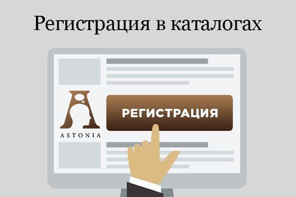 Регистрация в лучших каталогах 1 - kwork.ru