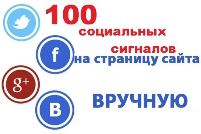 Соцсигналы на страницы сайта. Только живыми людьми вручную 1 - kwork.ru
