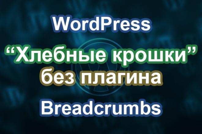 """сделаю """"хлебные крошки"""" на WordPress без плагина 1 - kwork.ru"""