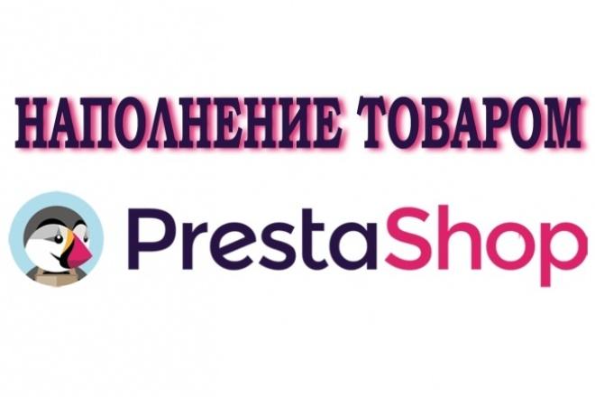 наполню товаром интернет-магазин на Prestashop 1 - kwork.ru