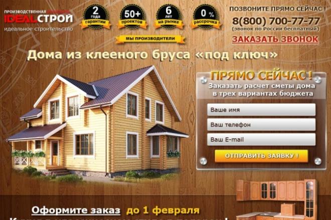 Уникальный и качественный дизайн сайта, в PSD формате 9 - kwork.ru