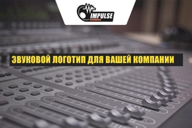 Звуковой логотип для вашей компанииИнтро и анимация логотипа<br>Создам звуковой логотип для вашей компании. Озвучу анимацию вашего логотипа. Опыт работы со звуком более 10 лет.<br>