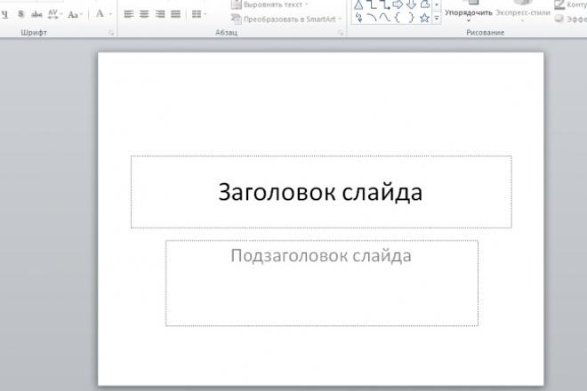 Сделаю презентациюПрезентации и инфографика<br>Сделаю презентацию любой сложности и на любую тему, пишите=) Могу также делать плакаты или логотипы на любые темы.<br>