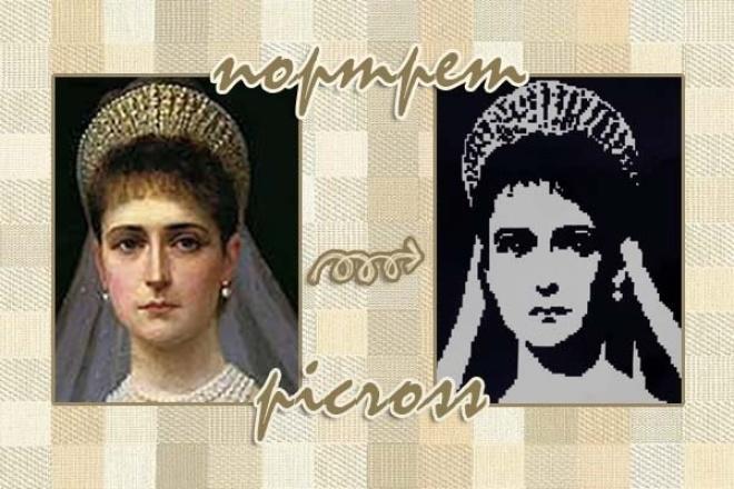 Портрет по фото в уникальном стиле PICROSS 1 - kwork.ru
