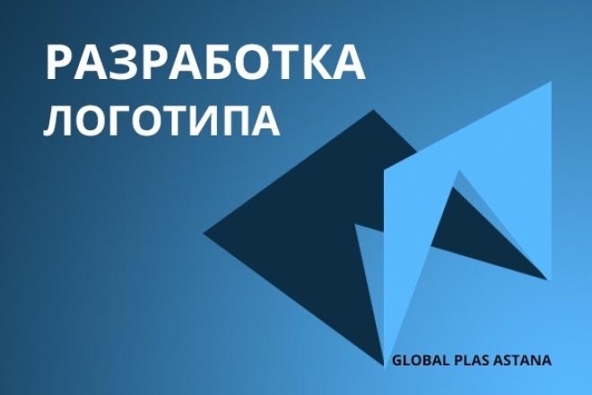Отрисую логотип 1 - kwork.ru