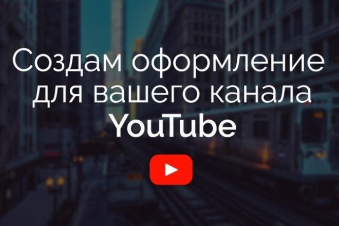 Сделаю оформление для YouTube каналаДизайн групп в соцсетях<br>-Создам качественный баннер(шапку) для вашего YouTube канала. - - - - - - - - - - - - - - - - - - - - - - - - - - - - - - - - - - - - - - - - - - - - - - - - - - - - - - - - - - - - - - - - - - - - - - - • Работаю с разными стилями оформления. От flat до GFX . • После согласования, сразу приступаю к работе. - - - - - - - - - - - - - - - - - - - - - - - - - - - - - - - - - - - - - - - - - - - - - - - - - - - - - - - - - - - - - - - - - - - - - - - -Так же есть дополнительные услуги, см. ниже.<br>