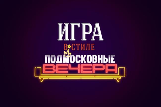 Игра для вечеринки в стиле Подмосковных вечеров 1 - kwork.ru