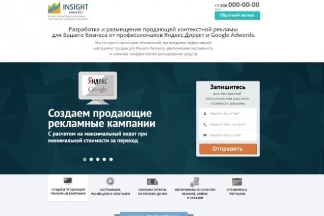 Создам Landing Page с адаптивным дизайном, по индивидуальному заказу 1 - kwork.ru