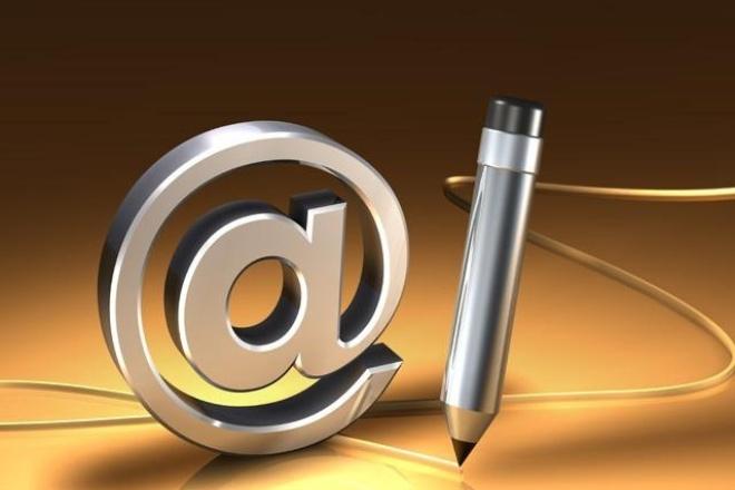 Выполню рассылку писемE-mail маркетинг<br>Выполню рассылку по целевым e-mail. От вас требуется только текст письма, далее я его отредактирую самостоятельно и отправлю адресатам. Предоставлю список уже не существующих e-mail ( если для заказчика важно количество получателей). Сделаю всё качественно, и в указанные сроки.<br>