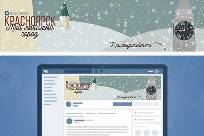 Сделаю обложку для группы «Вконтакте»Дизайн групп в соцсетях<br>Опыт работы в дизайне более 4 лет. Выслушаю все требования, сделаю дизайн выполнив работу в срок, если нужно внесу правки. Всё легко и просто ;-)<br>