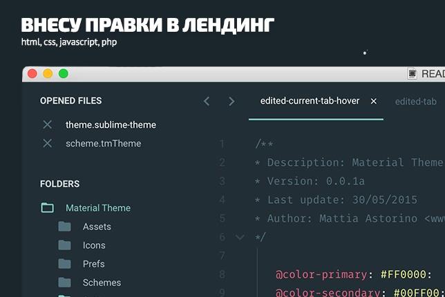Внесу правки на лендинге. Html, css, js 1 - kwork.ru