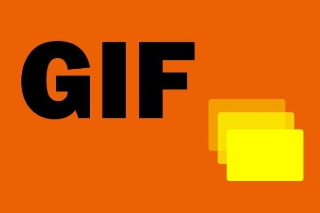 Сделаю GIF анимацию из ваших фото и видеоФлеш и 3D-графика<br>Сделаю GIF анимацию из ваших фото или видео Оптимальный размер видео менее 1 минуты Заказывать услугу пакетом выгоднее, увеличить количество GIF анимация вы можете в дополнительных опциях!)<br>