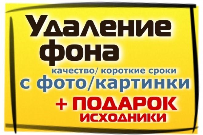 Удалю фон с картинки или фотографии 1 - kwork.ru