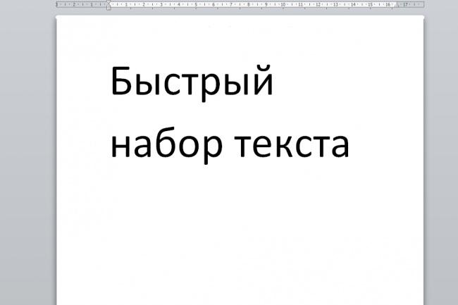 Наберу текст из любого формата в WordНабор текста<br>Наберу текст из Любого формата: скан, аудио и т.д. Грамотно, быстро и прибавляет вам свободного времени. На Английском, Русском, Украинском все быстро и точно.<br>