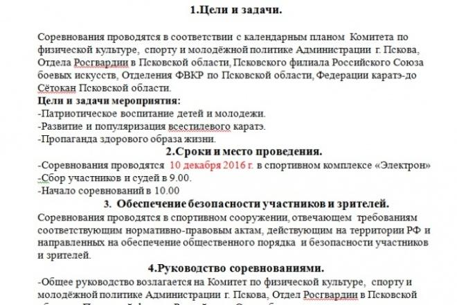 Напечатаю текст с изображенияНабор текста<br>перепечатаю текст с изображения, отредактирую при необходимости, выполню работу быстро и качественно<br>