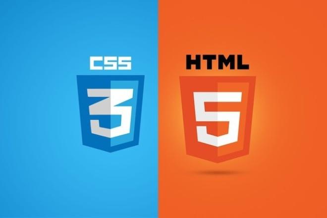 Landing page на css3 и html5Верстка<br>сверстаю landing на css3 и html5, постараюсь сделать быстро но качественно, соответственно не очень дорого.<br>