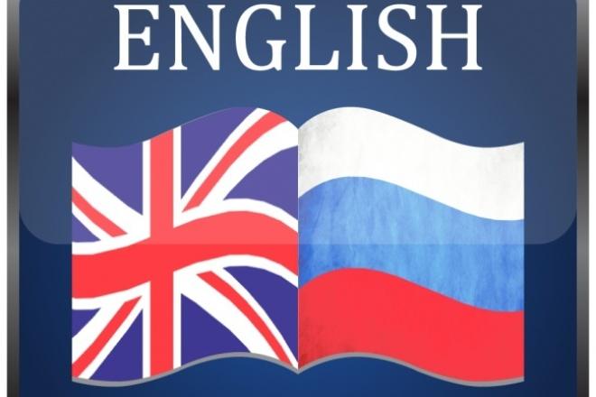 Перевод англо-русский, русско-английскийПереводы<br>Англо-русский, русско-английский перевод любой сложности. Качественно и гарантированно в кратчайший срок.<br>
