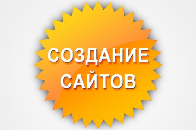 Сделаю одностраничный сайт 1 - kwork.ru